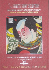 Виски Speyside Malt 35YO Sansibar Spirits Shop' Selection Samurai Label 1980/2015